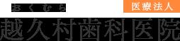 医院案内|京都市の歯医者、咬み合わせ「医療法人越久村歯科医院」